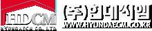 (주)현대씨엠